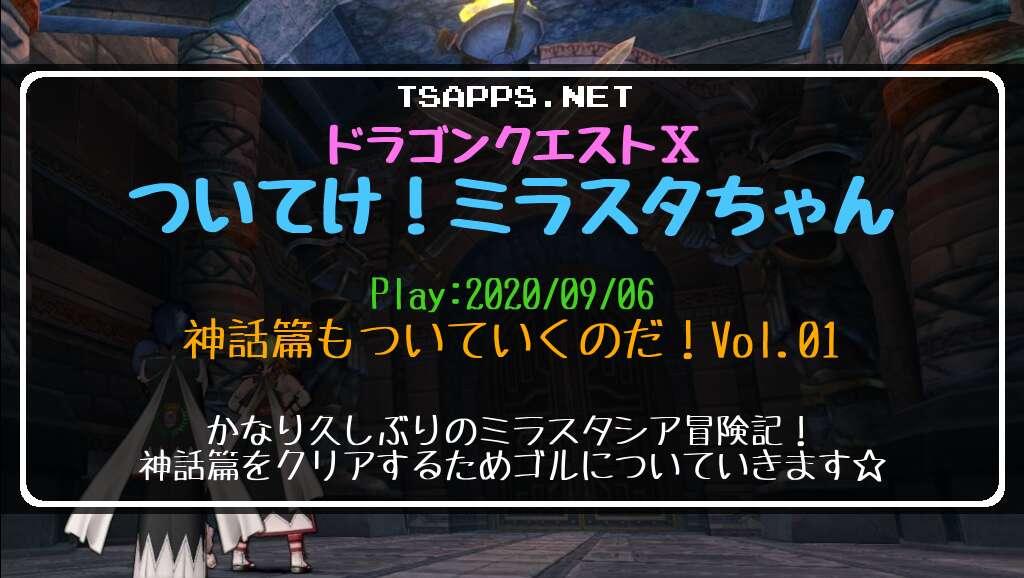 ドラクエ10日記・ついてけ!ミラスタちゃん 神話篇01