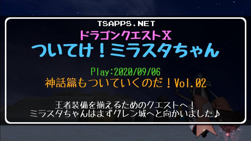 ドラクエ10日記・ついてけ!ミラスタちゃん 神話篇02