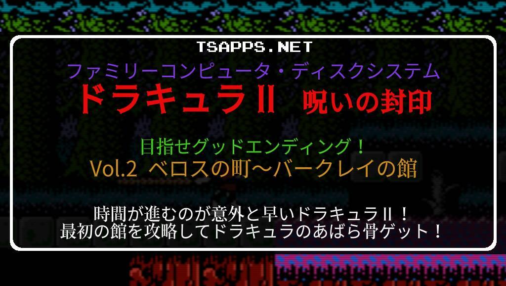 ドラキュラ2 呪いの封印 攻略 Vol.2