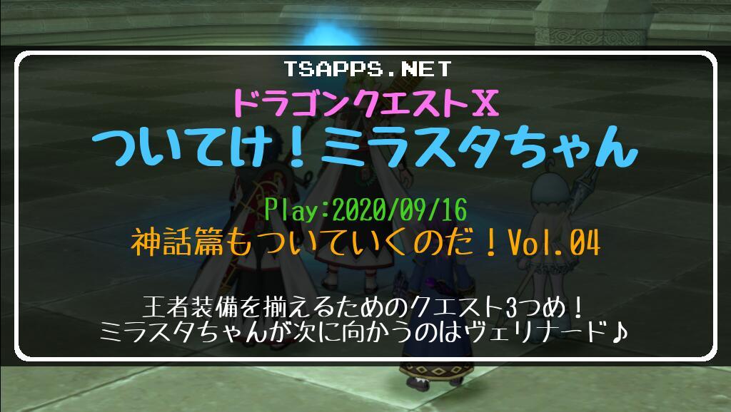 ドラクエ10日記・神話篇もついていくのだ!Vol.04