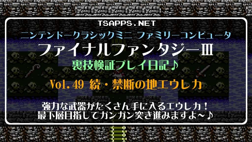 ファイナルファンタジー3 最強たまねぎ剣士旅 Vol.49