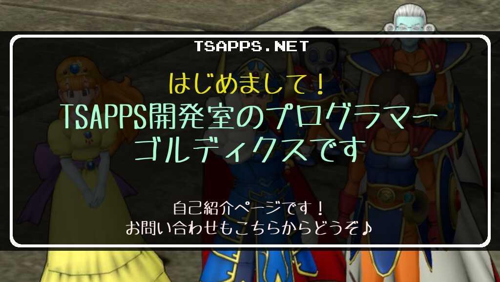 はじめまして!TSAPPS開発室のプログラマー・ゴルディクスです