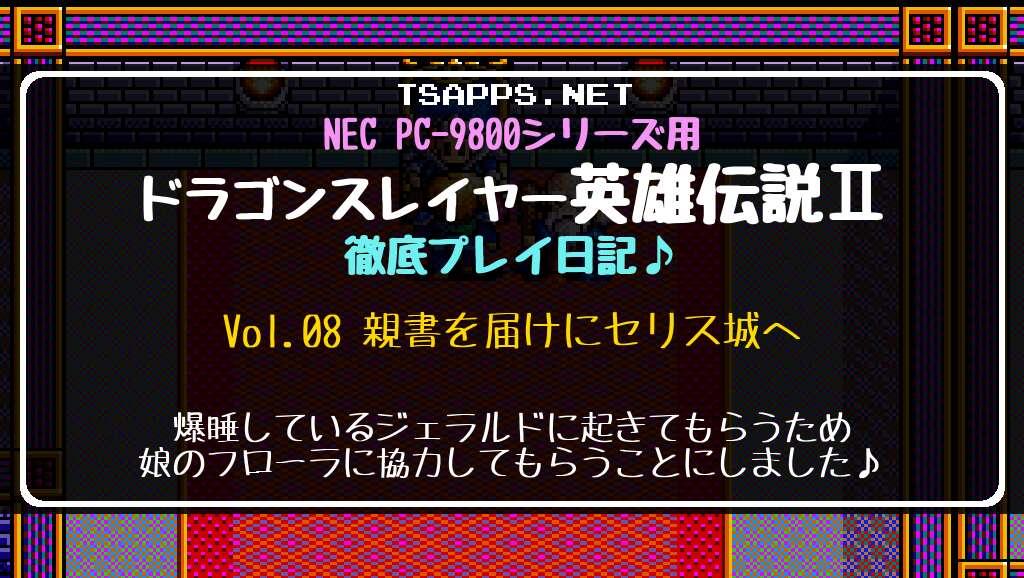 ドラゴンスレイヤー英雄伝説2 徹底プレイ日記 Vol.08