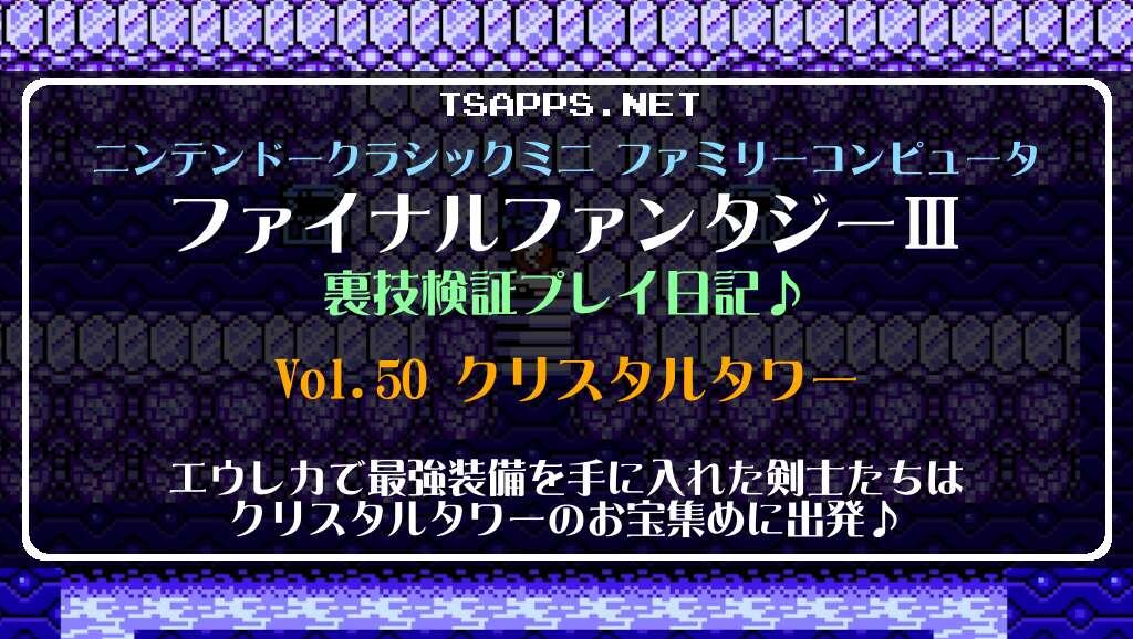 ファイナルファンタジー3 最強たまねぎ剣士旅 Vol.50