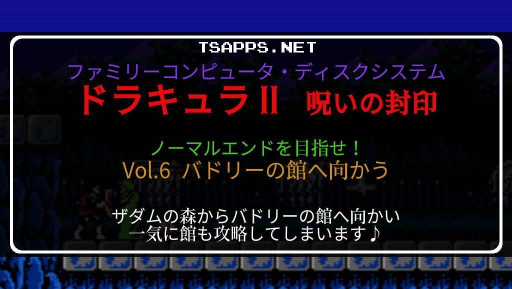 ドラキュラII 呪いの封印 Vol.6