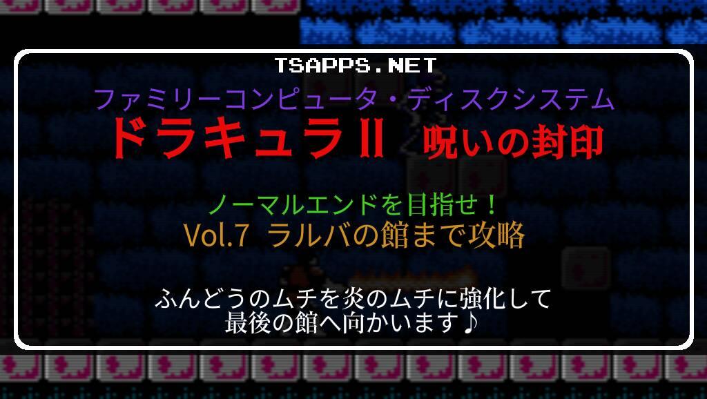 ドラキュラII 呪いの封印 Vol.7