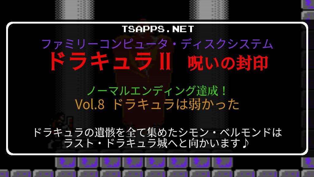 ドラキュラII 呪いの封印 Vol.8
