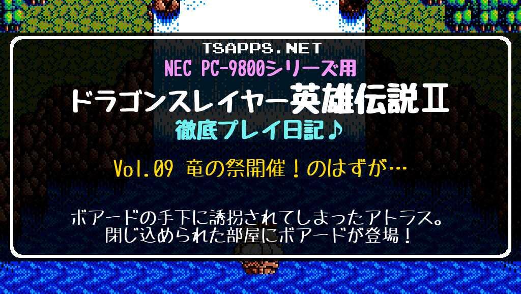 ドラゴンスレイヤー英雄伝説2 徹底プレイ日記 Vol.09