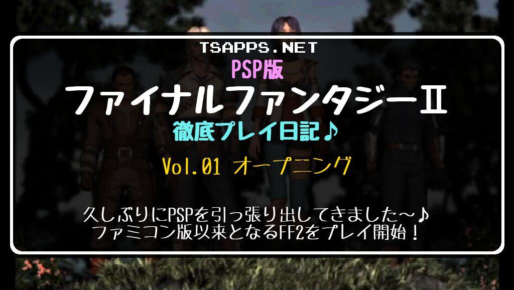 PSP版ファイナルファンタジー2 徹底プレイ日記 Vol.01