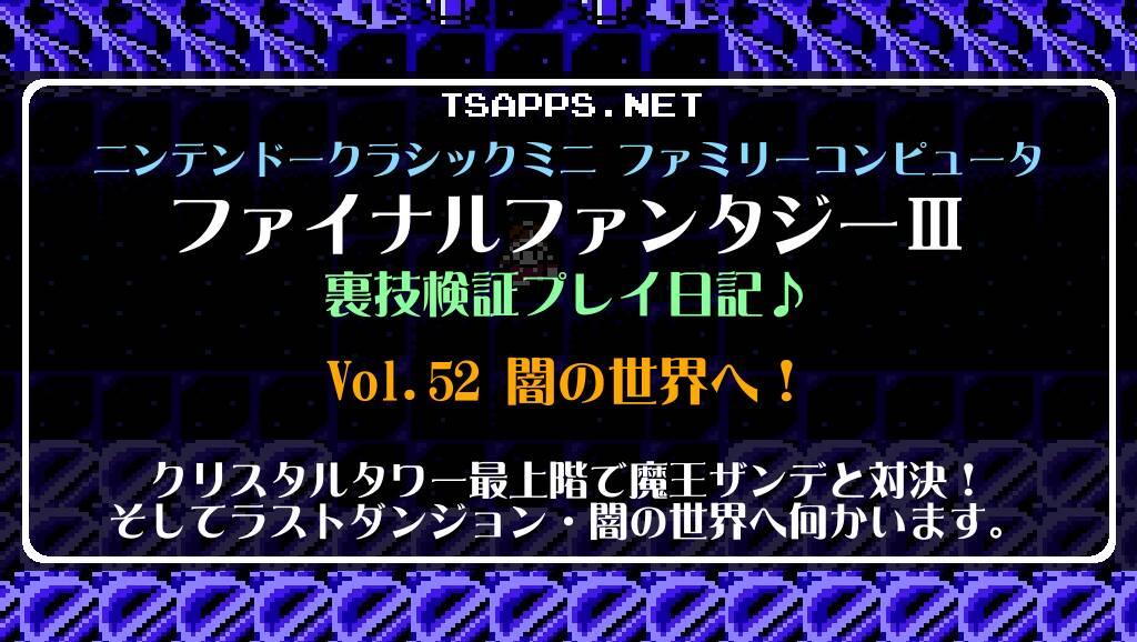 ファイナルファンタジー3 最強たまねぎ剣士旅 Vol.52