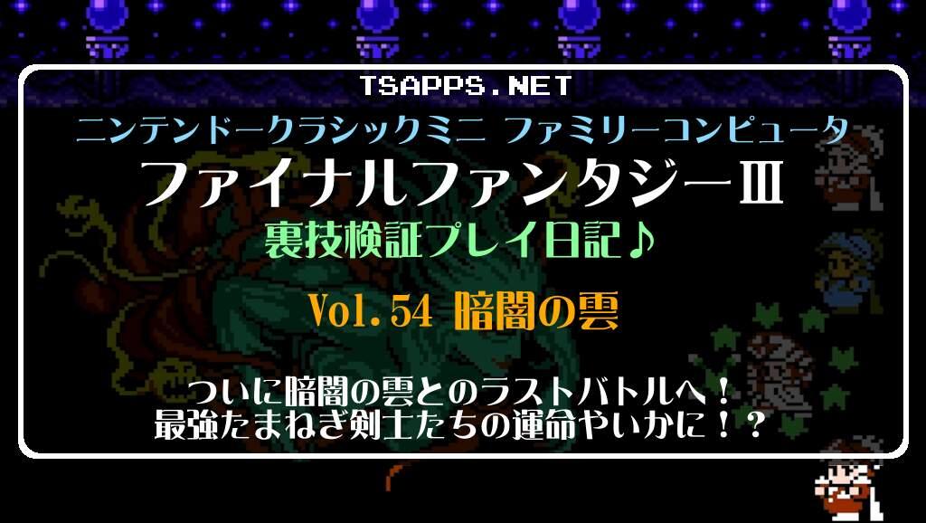 ファイナルファンタジー3 最強たまねぎ剣士旅 最終回