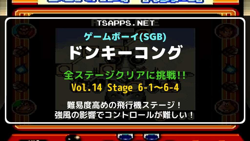 ゲームボーイ版ドンキーコング 全面攻略 Vol.14