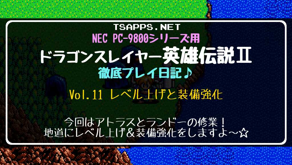 ドラゴンスレイヤー 英雄伝説2 徹底プレイ日記 Vol.11