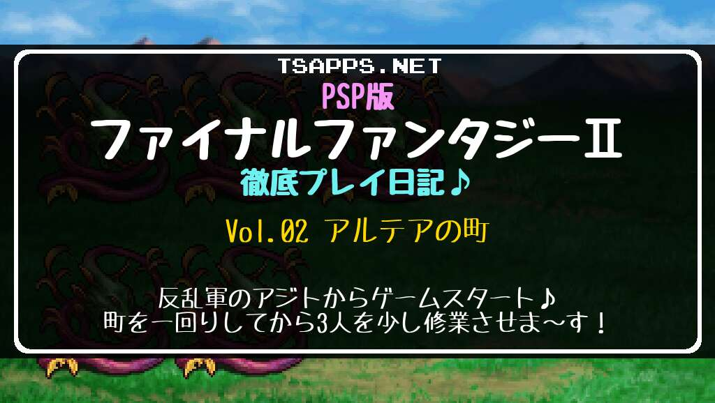 PSP版ファイナルファンタジー2 徹底プレイ日記 Vol.02