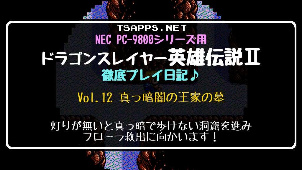 ドラゴンスレイヤー英雄伝説2 徹底プレイ日記 Vol.12