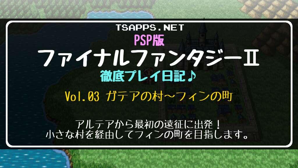 PSP版ファイナルファンタジー2 徹底プレイ日記 Vol.3