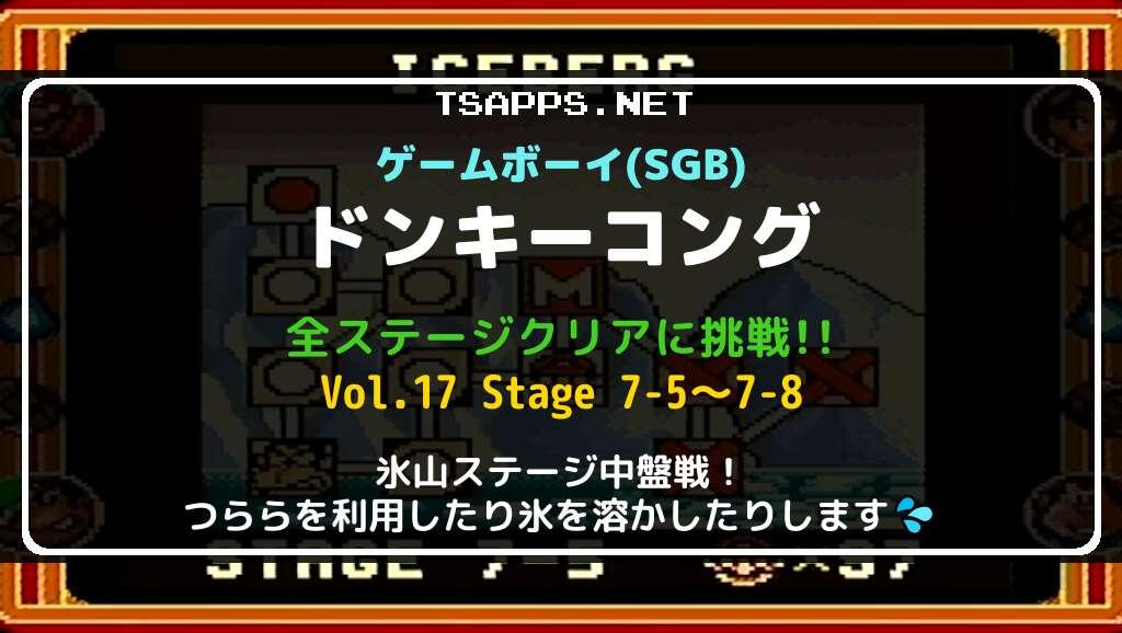 ゲームボーイ版ドンキーコング 全面攻略 Vol.17