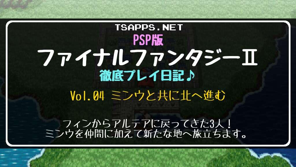 ファイナルファンタジー2 徹底プレイ日記 Vol.04
