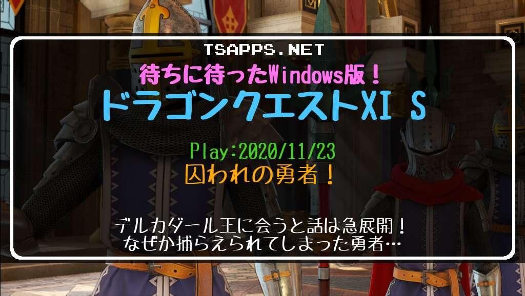 Win版ドラクエ11S Vol.04 囚われの勇者