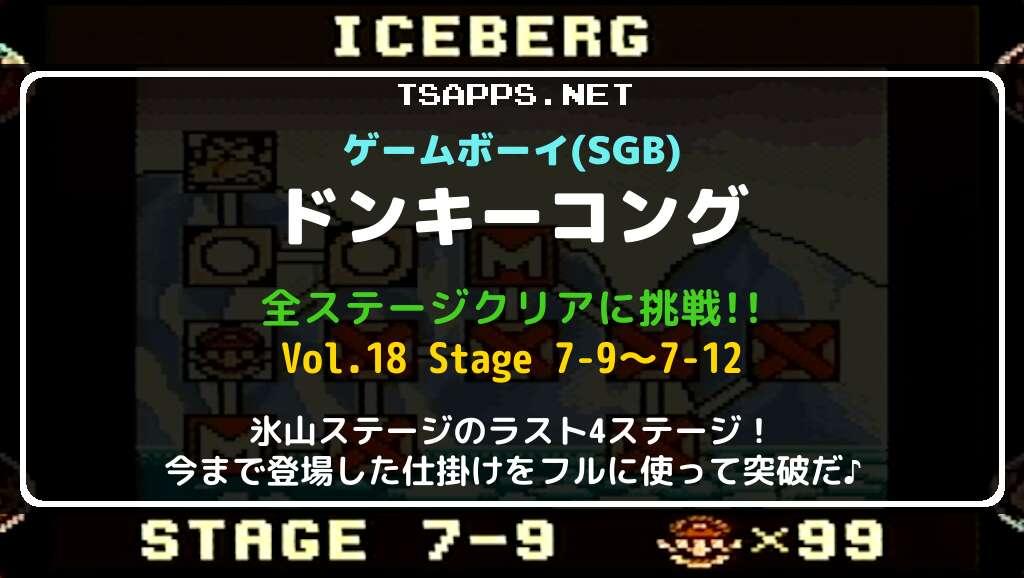 ゲームボーイ版ドンキーコング 全面攻略 Vol.18