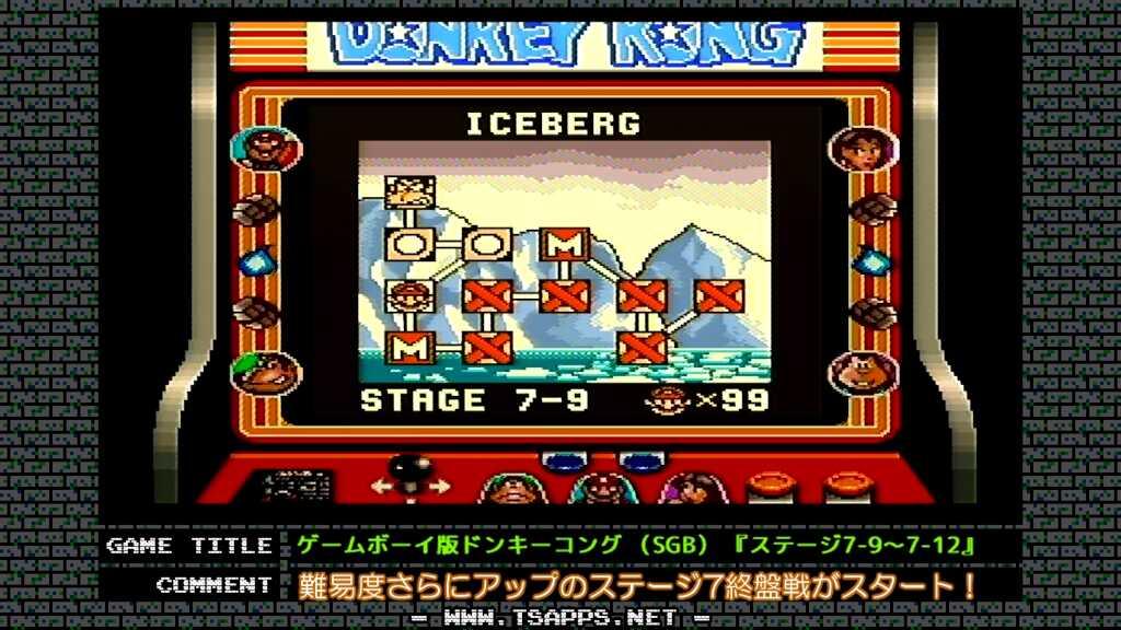 難しい氷山ステージも残り4つ!