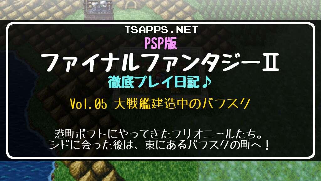 ファイナルファンタジー2 徹底プレイ日記 Vol.5