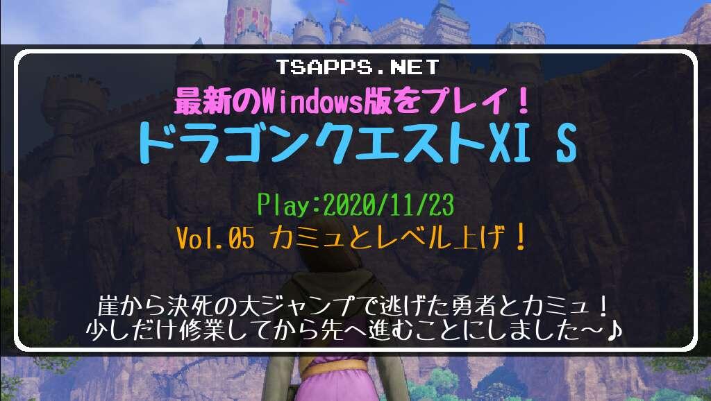 Windows版ドラクエ11S Vol.5
