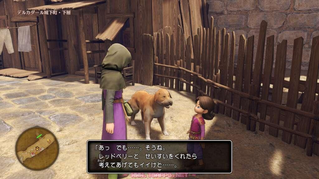 女の子の愛犬ドラコを貸りるためアイテムを用意