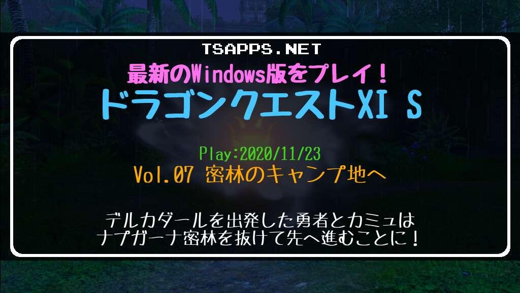 ドラクエ11S プレイ日記 Vol.07
