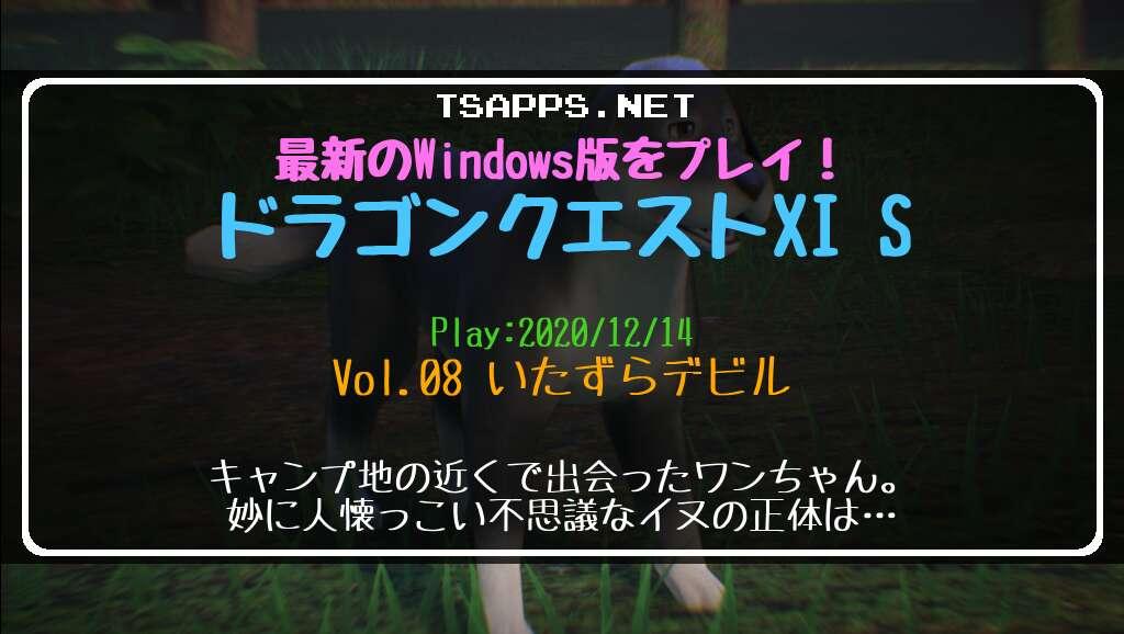 Windows版ドラクエ11S 攻略プレイ日記 Vol.08