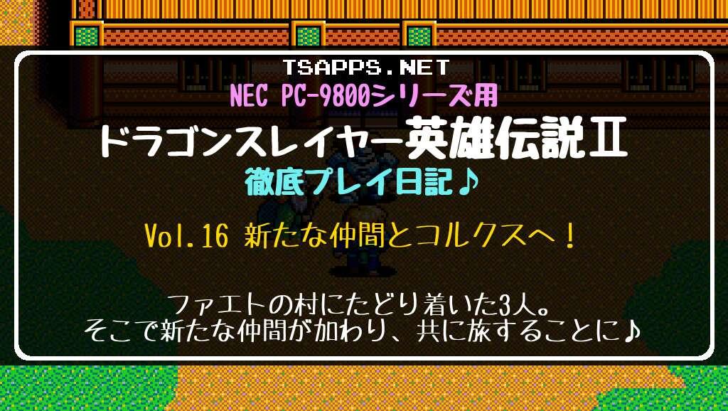 ドラゴンスレイヤー英雄伝説2 徹底プレイ日記 Vol.16