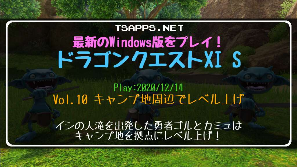Windows版ドラクエ11S 徹底プレイ日記 Vol.10