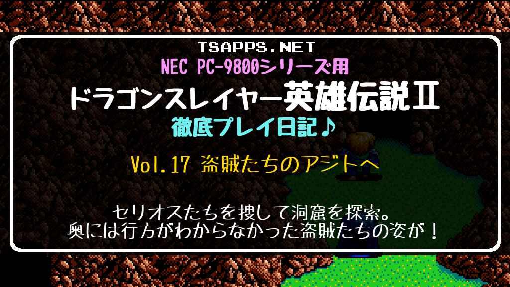 ドラゴンスレイヤー英雄伝説2 徹底プレイ日記 Vol.17