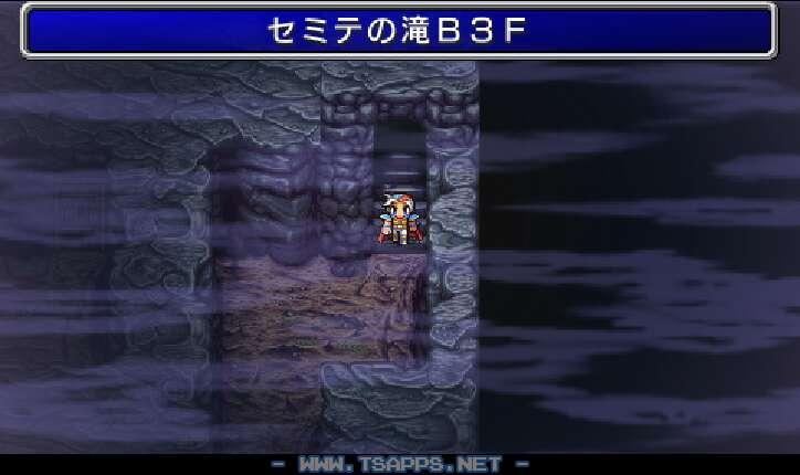 セミテの滝・地下3階の探検開始!