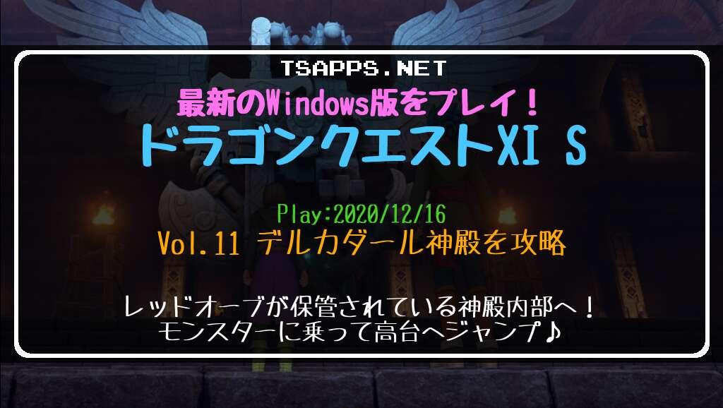 Windows版ドラクエ11 徹底プレイ日記 Vol.11