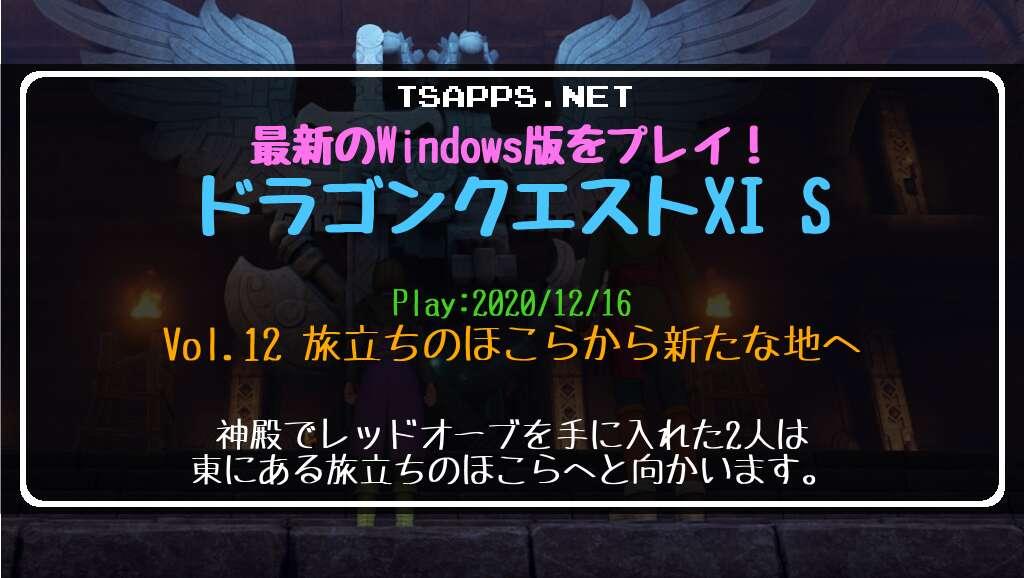Windows版ドラクエ11S プレイ日記 Vol.12