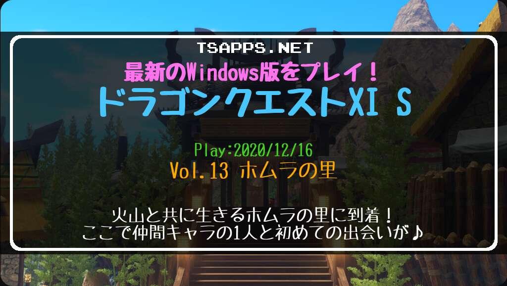 ドラゴンクエストXI S 徹底プレイ日記 Vol.13