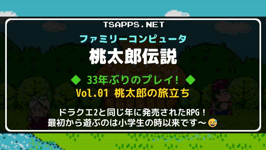 桃太郎伝説 徹底プレイ日記 Vol.01