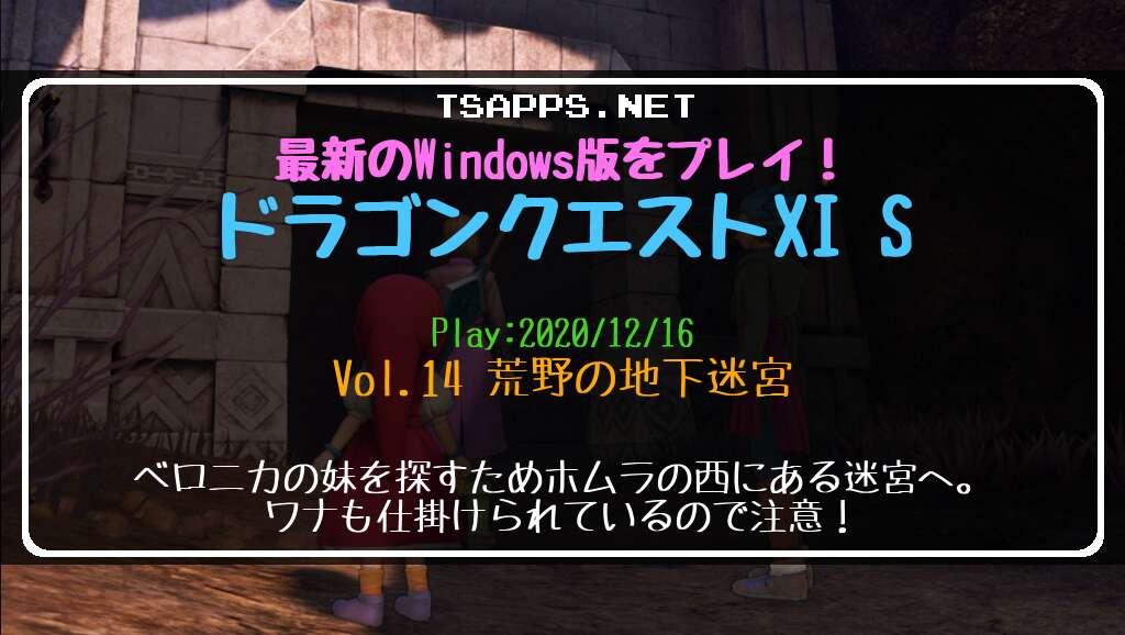 ドラクエ11S プレイ日記 Vol.14