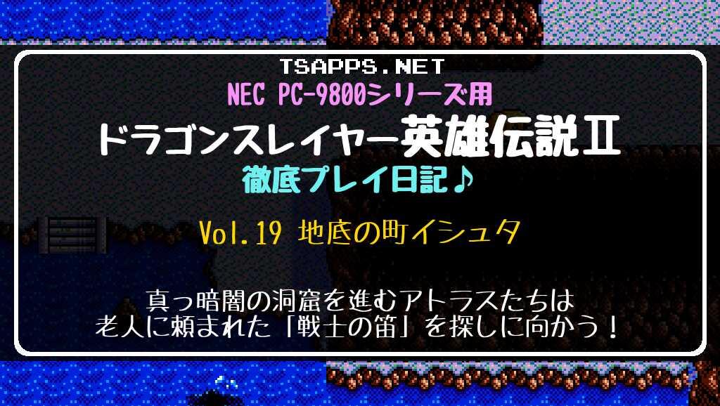 ドラゴンスレイヤー英雄伝説2 徹底プレイ日記 Vol.19