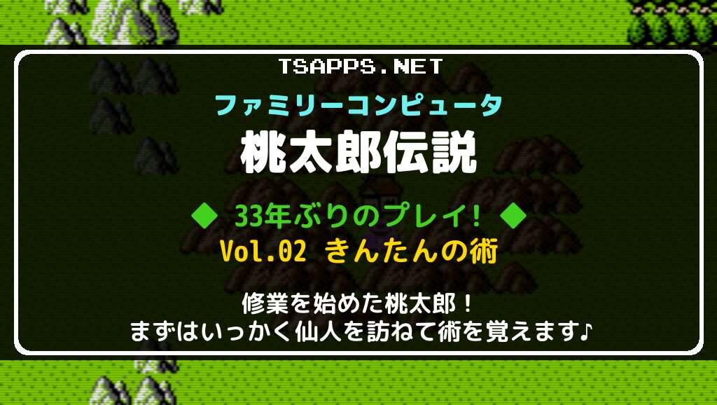 桃太郎伝説 徹底プレイ日記 Vol.02