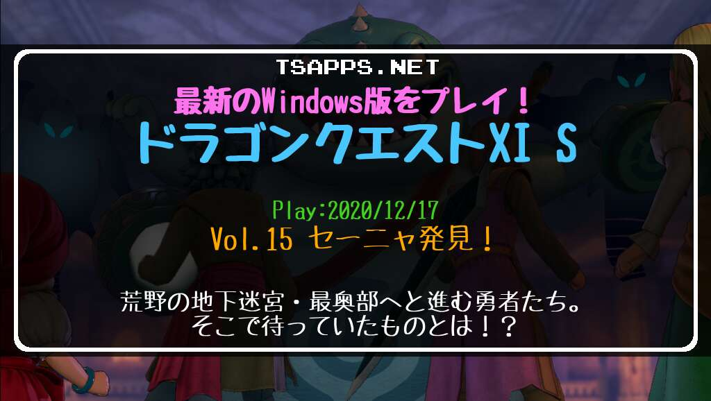 ドラゴンクエストXI 徹底プレイ日記 Vol.15