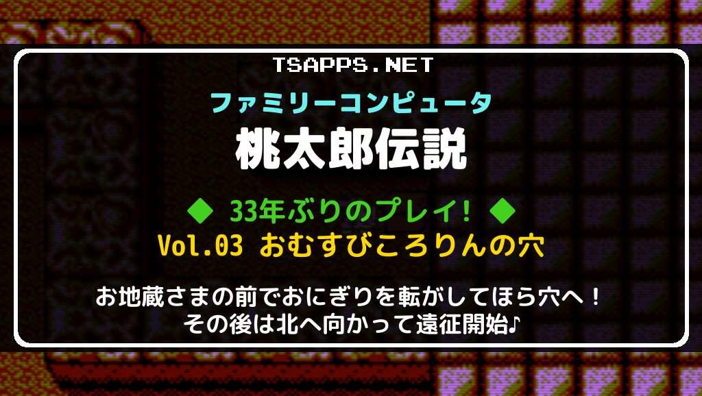 桃太郎伝説 徹底プレイ日記 Vol.03
