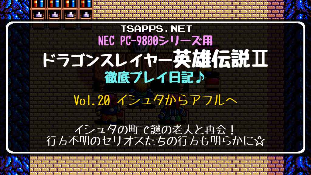 ドラゴンスレイヤー英雄伝説2 徹底プレイ日記 Vol.20