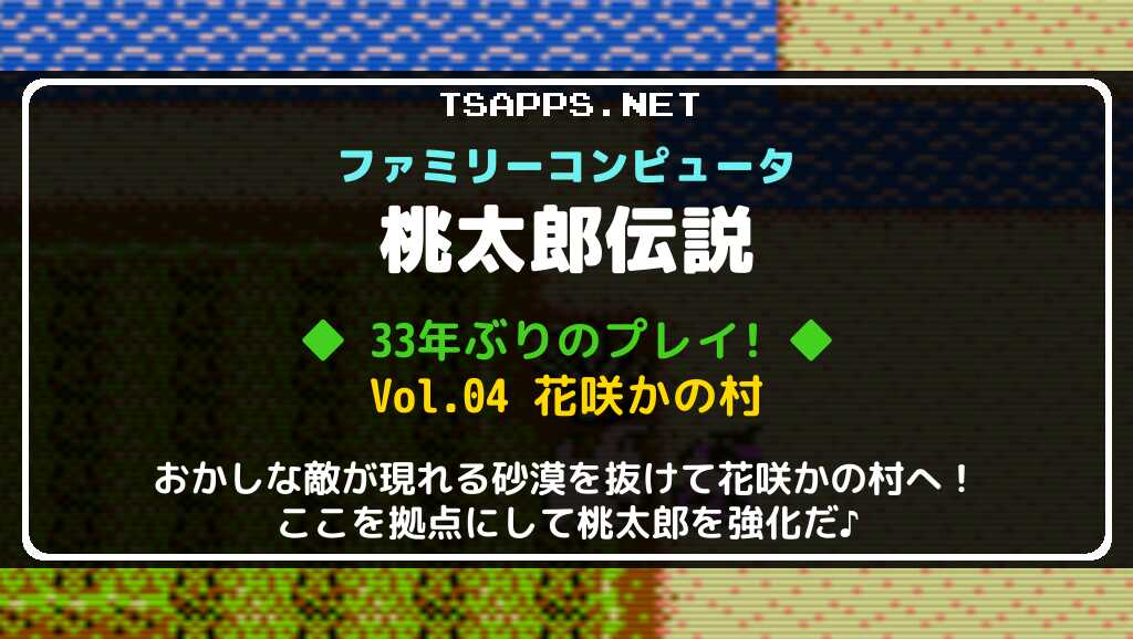 桃太郎伝説 徹底プレイ日記 Vol.04