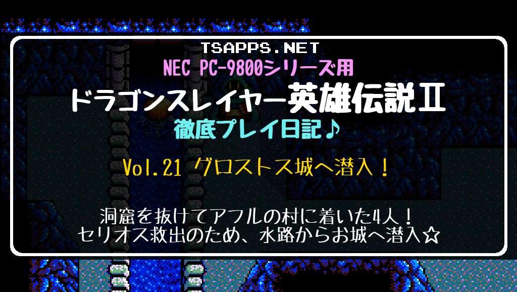 ドラゴンスレイヤー英雄伝説2 徹底プレイ日記 Vol.21