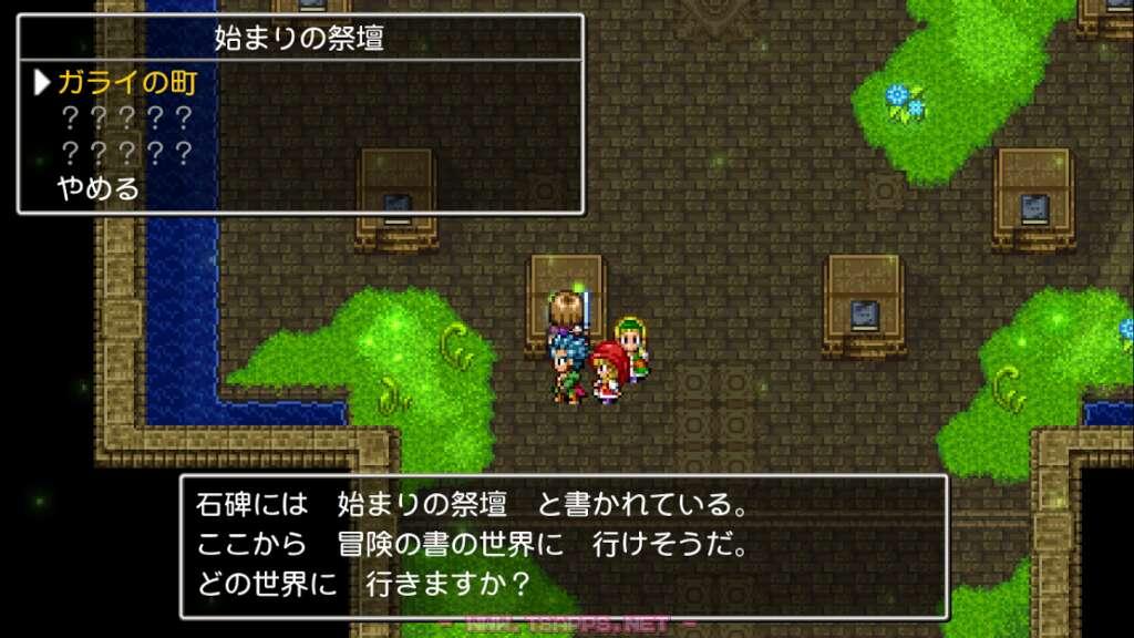 始まりの祭壇にある冒険の書を調べて、ガライの町へゴー!