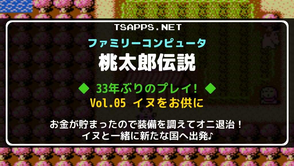 桃太郎伝説 徹底プレイ日記 Vol.05