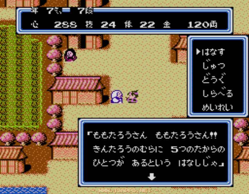 金太郎の村に5つの宝の1つがある