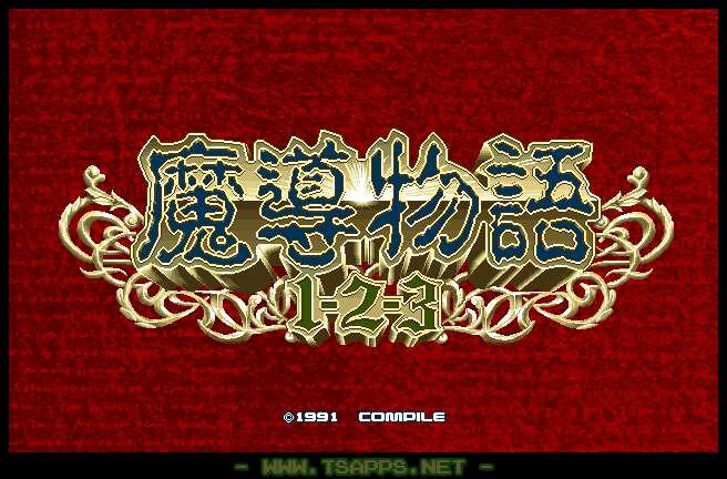 PC-98版魔導物語1-2-3をプレイ中